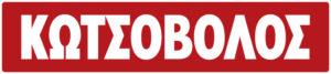 KOTSOVOLOS_logo